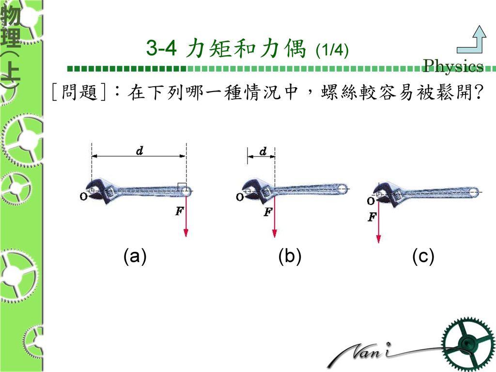 3-4 力矩和力偶 (1/4) [問題]:在下列哪一種情況中,螺絲較容易被鬆開 (a) (b) (c)